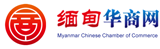 Myanmar Chinese Chamber of Commerce